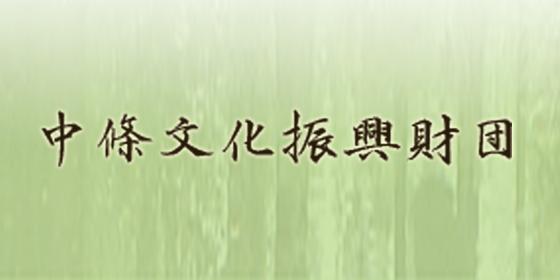 中條文化振興財団